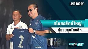 ทุ่มงบทำทีมลุยไทยลีก 2018