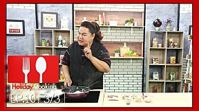 Holiday Cooking By Yingsak   EP.10 [3\/3]