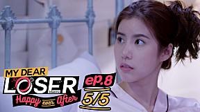 My Dear Loser รักไม่เอาถ่าน ตอน Happy Ever After | EP.8 [5\/5]