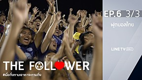 THE FOLLOWER | EP.6 | Thai Football [3\/3]