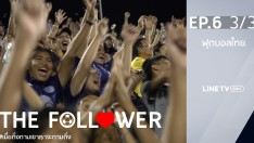 THE FOLLOWER | EP.6 | Thai Football [3/3]