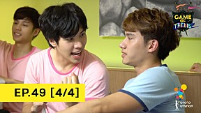 Game of Teens | EP.49 [4\/4]