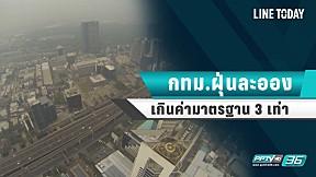 กรุงเทพฯ ฝุ่นละออง เกินค่ามาตรฐาน 3 เท่า จี้ภาครัฐควรเร่งแก้ไข