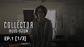 The Collector | EP.1 [1\/3]