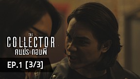 The Collector | EP.1 [3\/3]