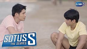 Sotus S The Series | หยงนายคู่ก่อร่างสร้างทราย