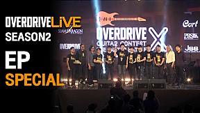 OverdriveLive   Season 2   EP Special   เทปบันทึกภาพการแข่งขัน Overdrive Guitar Contest X