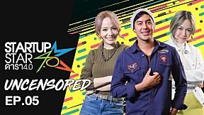 Uncensored Startup Star ดารา 4.0 #StartupStarDara นิวอ้อน ขอตังค์ลงทุนกับสามี เป๊ก เปรมณัช!   EP.5 [Clip 1]