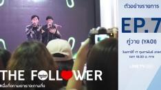 ตัวอย่าง THE FOLLOWER | EP.7 | คู่วาย (Yaoi)