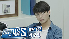Sotus S The Series | EP.10 [4\/4]