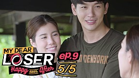 My Dear Loser รักไม่เอาถ่าน ตอน Happy Ever After | EP.9 [5\/5]