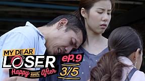 My Dear Loser รักไม่เอาถ่าน ตอน Happy Ever After | EP.9 [3\/5]