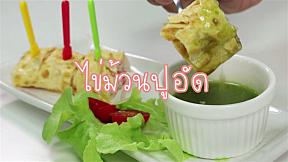 SistaCafe Cooking : วิธีทำ \'ไข่ม้วนปูอัด\' แบบง่ายๆ ใช้วัตถุดิบไม่กี่อย่าง