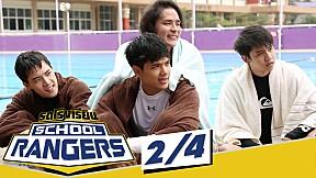 รถโรงเรียน School Rangers [EP.6] | รร.นครสวรรค์ ตอนที่ 2 [2\/4]