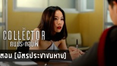 The Collector คนประกอบผี Side Story | ตอน บัตรประชาชนหาย