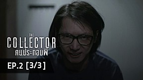 The Collector | EP.2 [3\/3]