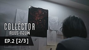 The Collector | EP.2 [2\/3]