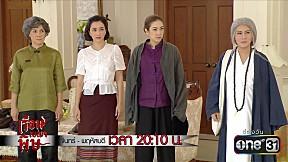 HIGHLIGHT เรือนเบญจพิษ   เมียทั้งสามของคุณพระ บุกเรือน !    EP.24   20 ก.พ. 61