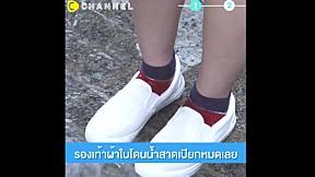 วิธีไหนรองเท้าผ้าใบแห้งไวสุดๆ