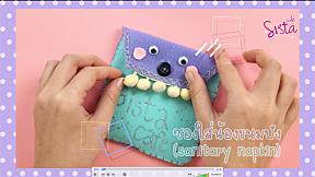 How To : D.I.Y ซองน้องขนมปังเก๋ๆ (sanitary napkin)