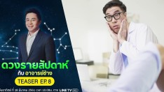 Weekly Horoscope with Master Chang EP.8