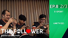 THE FOLLOWER | EP.8 | E-SPORT [2\/3]
