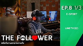 THE FOLLOWER | EP.8 | E-SPORT [1\/3]