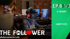 THE FOLLOWER | EP.8 | E-SPORT [1/3]