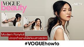 #VOGUEhowto - Modern Ponytail มัดจุกต่ำอย่างไรให้เก๋แบบสาวสุดชิค!