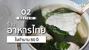 Taste Talk EP.02 : รีวิวร้านอาหารไทยในตำนาน 60 ปี - เมธาวลัย ศรแดง