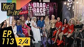 ทอล์ก-กะ-เทย Tonight   EP.113 แขกรับเชิญ 'ต่าย เพ็ญพักตร์, Drag Race Thailand' [2\/4]