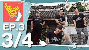 นี่เพื่อนเอง ซีซั่น 2 EP.3 | ก็อต อิทธิพัทธ์ [3\/4]