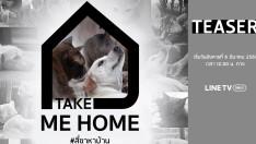 Take Me Home #สี่ขาหาบ้าน [Official Teaser]