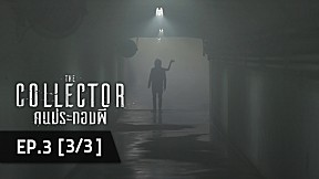 The Collector   EP.3 [3\/3]