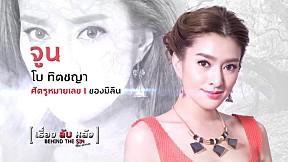 Behind The Sin The Series : แนะนำนักแสดง จูน