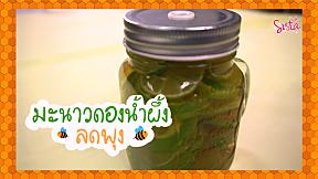 SistaCafe Cooking : สูตร \'มะนาวดองน้ำผึ้ง\' แสนอร่อย ลดพุงด้วยวิธีธรรมชาติ