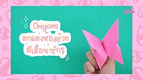 How to : Origami ตกแต่งห้องด้วยผีเสื้อน่ารักๆ
