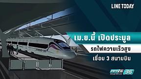 เม.ย.นี้ พร้อมเปิดประมูลรถไฟความเร็วสูงเชื่อม 3 สนามบิน