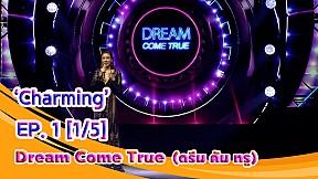 Dream Come True (ดรีม คัม ทรู) | EP.1 Charming [1\/5]