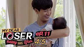 My Dear Loser รักไม่เอาถ่าน ตอน Happy Ever After | EP.11 [4\/5]