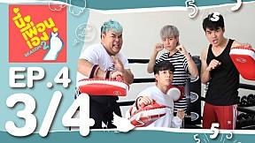 นี่เพื่อนเอง ซีซั่น 2 EP.4 | นนกุล [3\/4]