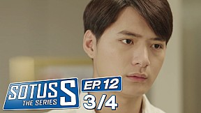 Sotus S The Series | EP.12 [3\/4]