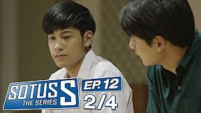 Sotus S The Series   EP.12 [2\/4]