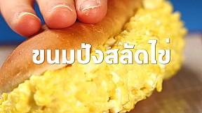 ขนมปังสลัดไข่