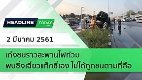 HEADLINE TODAY - เก๋งชนราวสะพานไฟท่วม พบซิ่งเฉี่ยวแท็กซี่เอง ไม่ได้ถูกชนตามที่ลือ