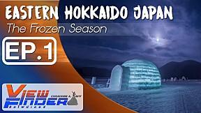 Viewfinder Dreamlist ตอน Eastern Hokkaido - The Frozen Season EP.1