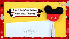 How To : ทำ \'ปากกามิกกี้ เม้าส์  (Mickey Mouse)\' น่ารักๆ ไว้ใช้เองแบบเก๋ๆ