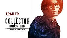 The Collector คนประกอบผี Movie Version Trailer