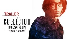 The Collector คนประกอบผี Movie Version Trailer