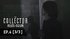 The Collector | EP.4 [3\/3]